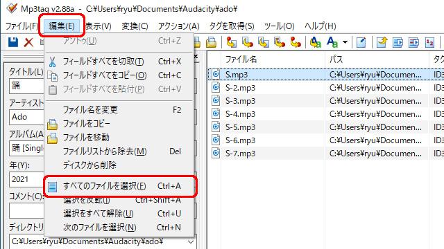 Mp3tag 全てのファイルを選択