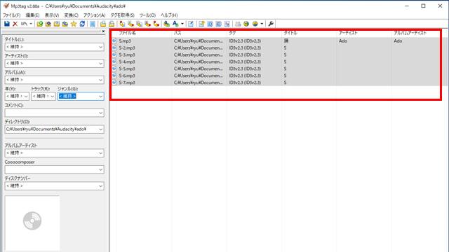 Mp3tag 全てのファイルが選択されます