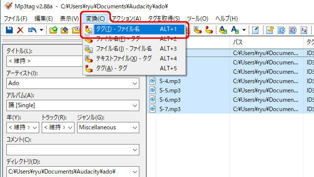 Mp3tag 変換 タグ - ファイル名