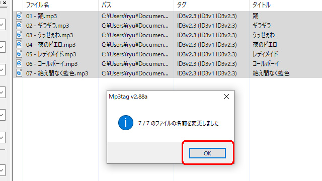 Mp3tag x/x のファイルの名前を変更しました