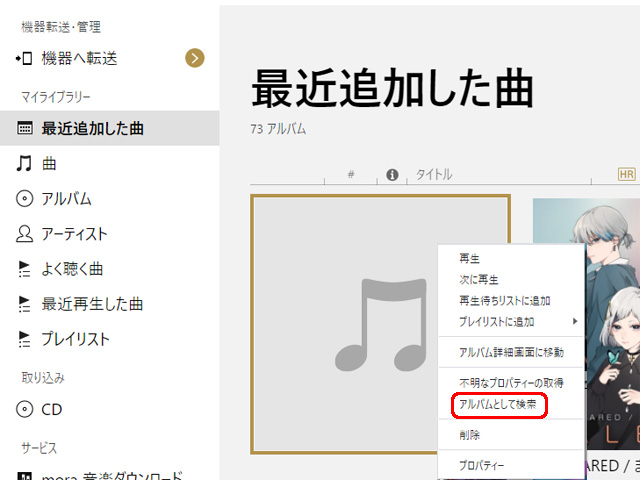 Music Center for PC アルバムとして検索