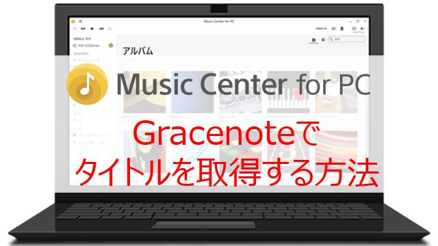 Music Center for PC Gracenoteでタイトルを取得する方法