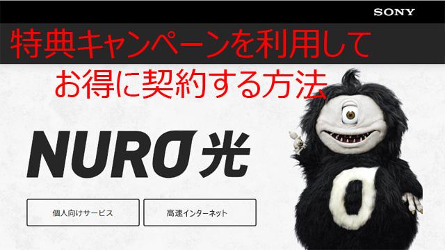 NURO光 特典キャンペーンを利用してお得に契約する方法