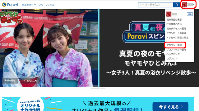 Paravi アカウント情報