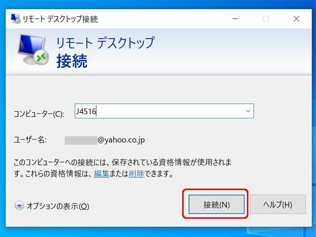 リモートデスクトップ接続 ログイン画面