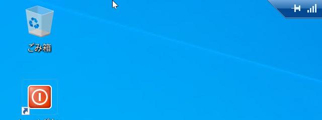 マウスポインタを画面の上部をタッチ