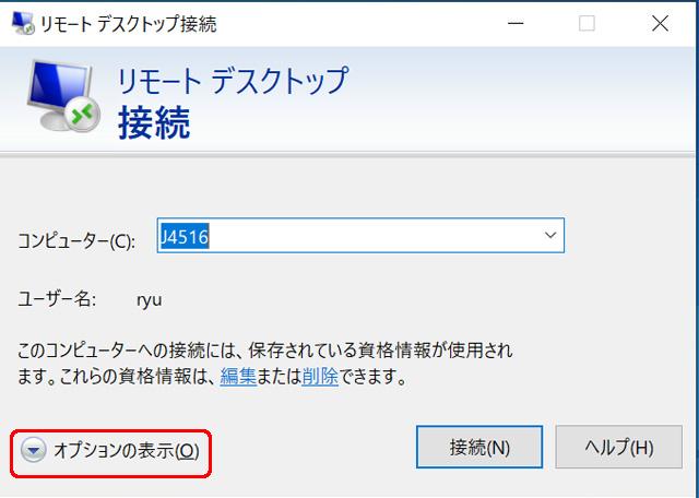 リモートデスクトップに接続画面で[オプションの表示]をクリック