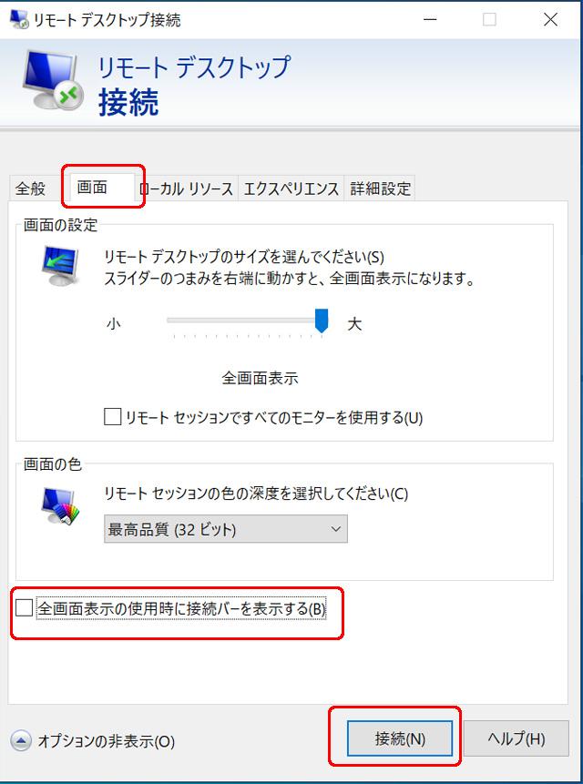 全画面表示の使用時に接続バーを表示する