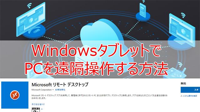 Windows タブレットでPCを遠隔操作する方法