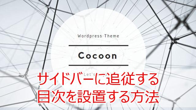 Cocoonでサイドバーに追従する目次を設置する方法