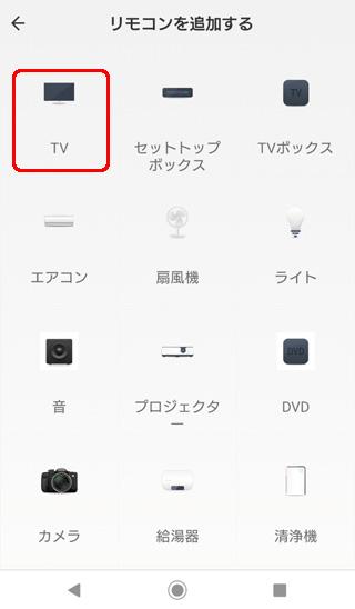 SmartLife TVを選択