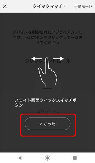SmartLife スライド画面クイックスイッチボタン