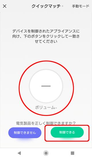 SmartLife ボリューム-