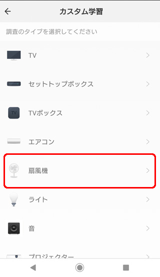 SmartLife 扇風機