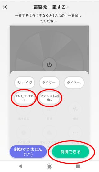 SmartLife [FAN_SPEED+][ファン回転速度-]