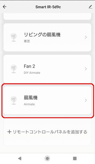SmartLife 扇風機を選択
