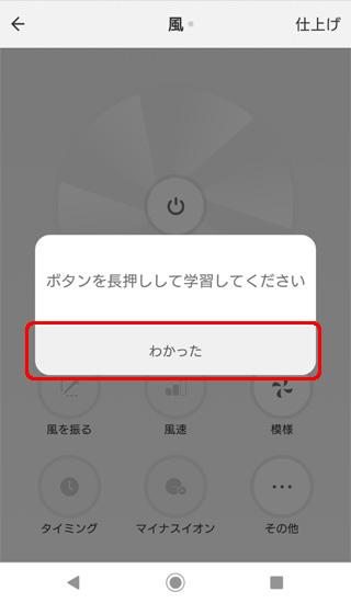 SmartLife ボタンを長押しして学習してください