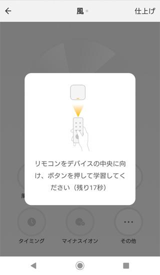 SmartLife リモコンをデバイスの中央に向け、ボタンを押して学習してください