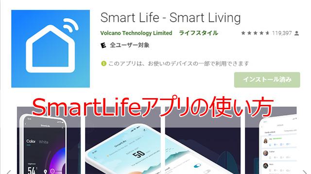 SmartLifeアプリの使い方
