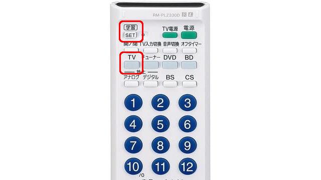 ソニー学習リモコン [SET]ボタンを押したまますぐに操作切換ボタン[TV]を押す