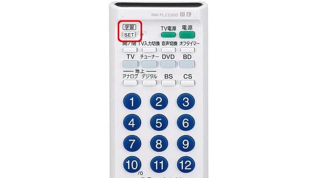 ソニー学習リモコン [SET]ボタンを2秒以上押す