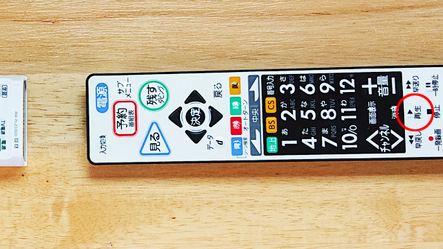 ソニー学習リモコン ブルーレイディスクレコーダー付属リモコンの[再生]を押す
