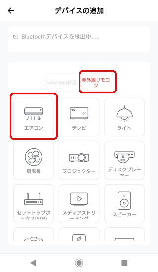 SwitchBot 赤外線リモコン