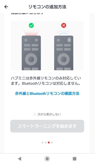 SwitchBot ハブミニは赤外線リモコンのみ対応しています。Bluetoothリモコンは対応しません。