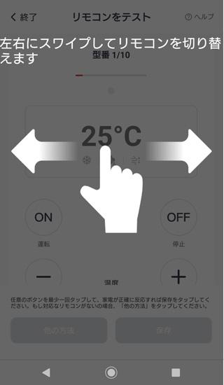 SwitchBot 左右にスワイプしてリモコンを切り替えます