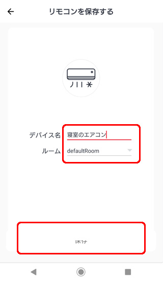 SwitchBot リモコンを保存