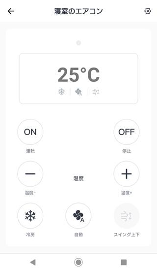 SwitchBot スマホをリモコンとしてエアコンを制御できます