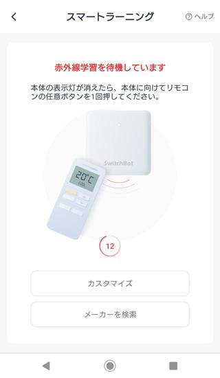 SwitchBot 赤外線学習を待機しています