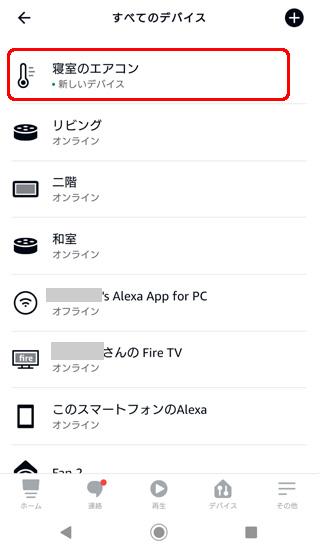 SwitchBot alexaアプリ 寝室のエアコン