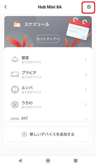 SwitchBot Hub Mini 8A設定