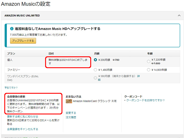 Amazon Music Unlimited 3か月分無料クーポンで3ヶ月無料にならない理由