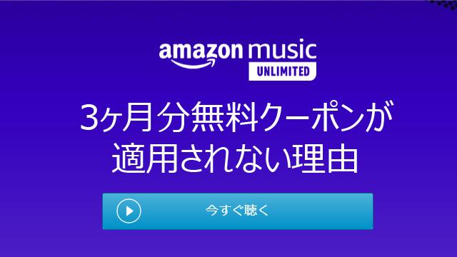 Amazon Music Unlimited 3ヶ月無料にならない