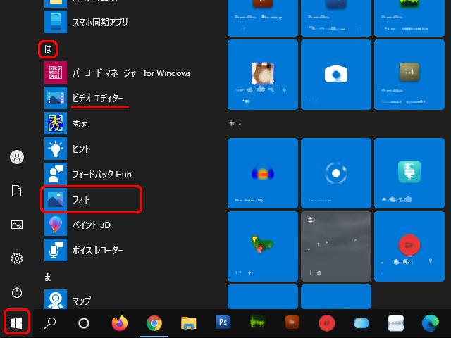 Microsoftフォト起動方法