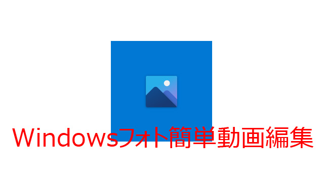 Microsoftフォト 動画編集