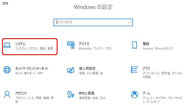 Windowsの設定画面で[システム]