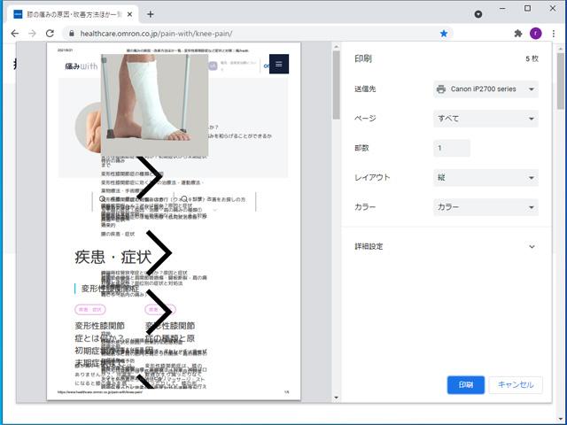 Chrome 印刷プレビューするとページレイアウトがくずれる