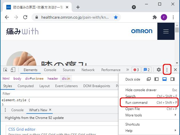 Chrome デベロッパーツール Run command