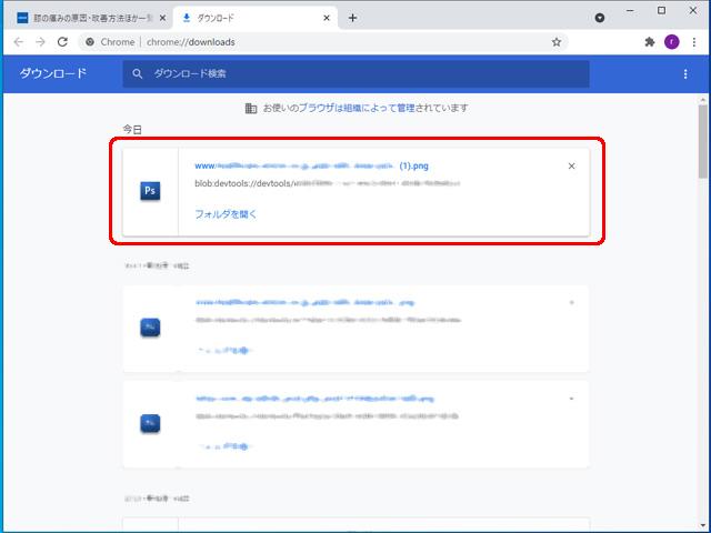 Chrome ダウンロード履歴