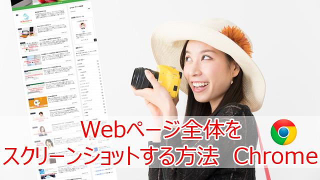 ウェブページ全体をスクリーンショットする方法 Chrome