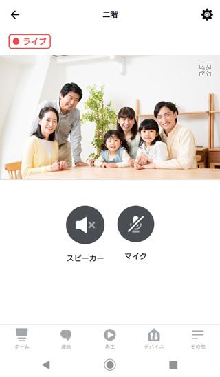 Alexaアプリ Echo showのライブ映像