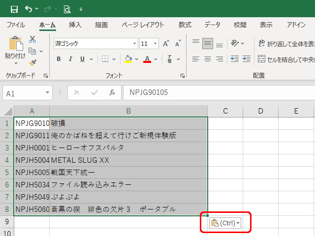 Excel 貼り付けのオプション(Ctrlキー)