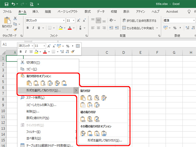 Excel 右クリックで貼り付けオプション