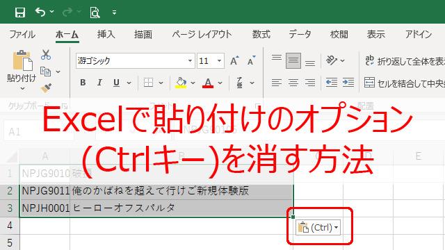 Excelで貼り付けオプション表示を消す方法