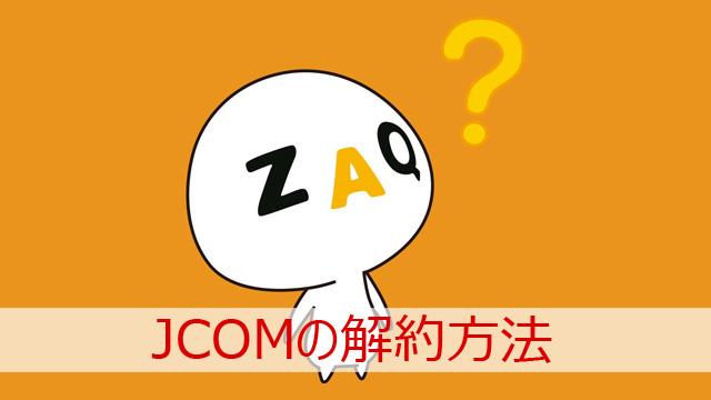JCOMの解約方法