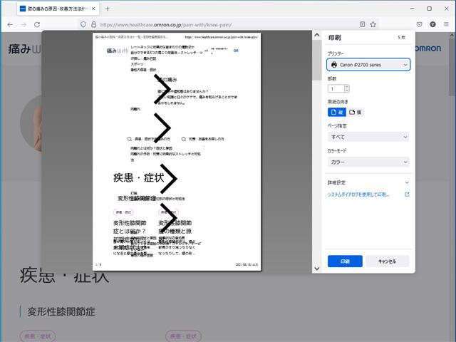 FireFox 印刷プレビューするとページレイアウトがくずれる