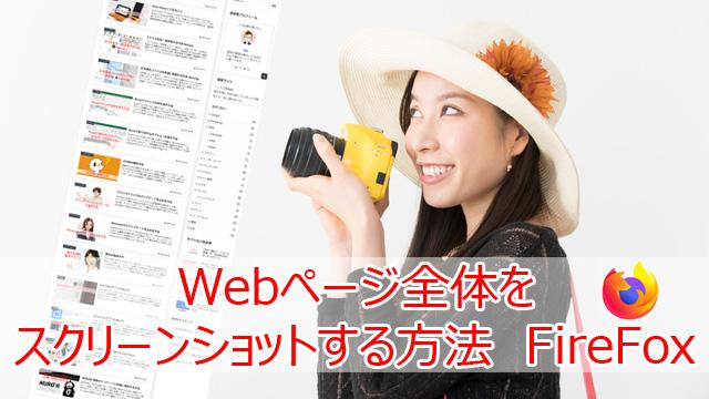 ウェブページ全体をスクリーンショットする方法 FireFox